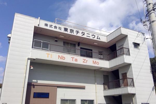 株式会社東京チタニウム